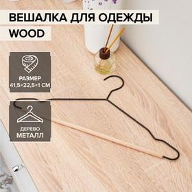 Вешалка для одежды SAVANNA Wood, 41,5×22,5×1 см, цвет чёрный