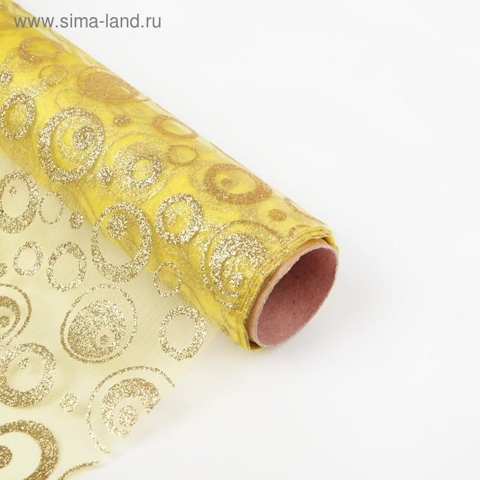 "Органза ""Кружочки"", цвет желтый"