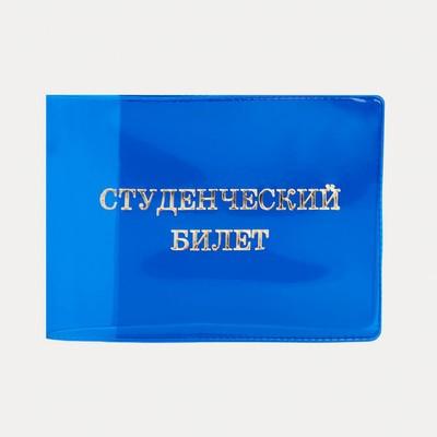 Обложка для студенческого билета, цвет синий