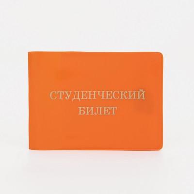 Обложка для студенческого билета, цвет оранжевый