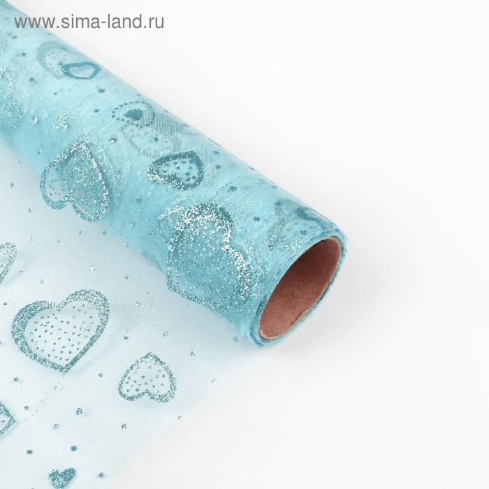 """Органза """"Блеск сердец"""", цвет голубой"""