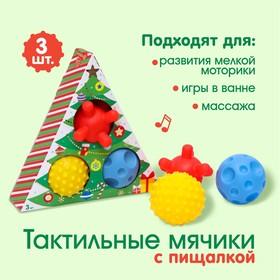 Подарочный набор развивающих тактильных мячиков «Зеленая елочка» 3 шт.