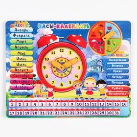 Часы-календарь детские развивающие