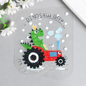"""Термонаклейка """"Динозаврик на тракторе"""" 12х10 см"""