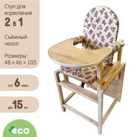 """Стол-стул для кормления """"BABYS""""бежевый"""