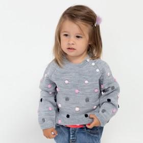 Джемпер для девочки, цвет серый, размер 74-80 см