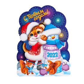 """Календарь настольный """"С Новым Годом!, 2022"""" глиттер, символ года, подарки"""