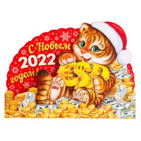 """Календарь настольный """"С Новым Годом!, 2022"""" глиттер, символ года, монеты"""