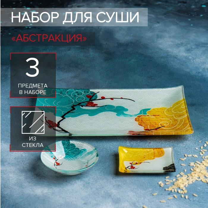 Набор для суши Доляна «Абстракция», 3 предмета: соусники 8×2 см, 8×6 см, подставка 25×15 см