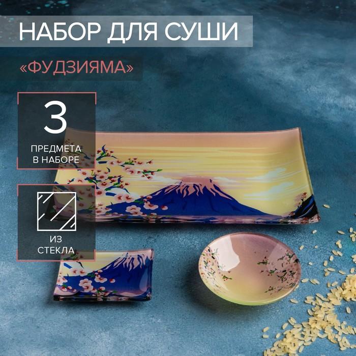 Набор для суши Доляна «Фудзияма», 3 предмета: соусники 8×2 см, 8×6 см, подставка 25×15 см