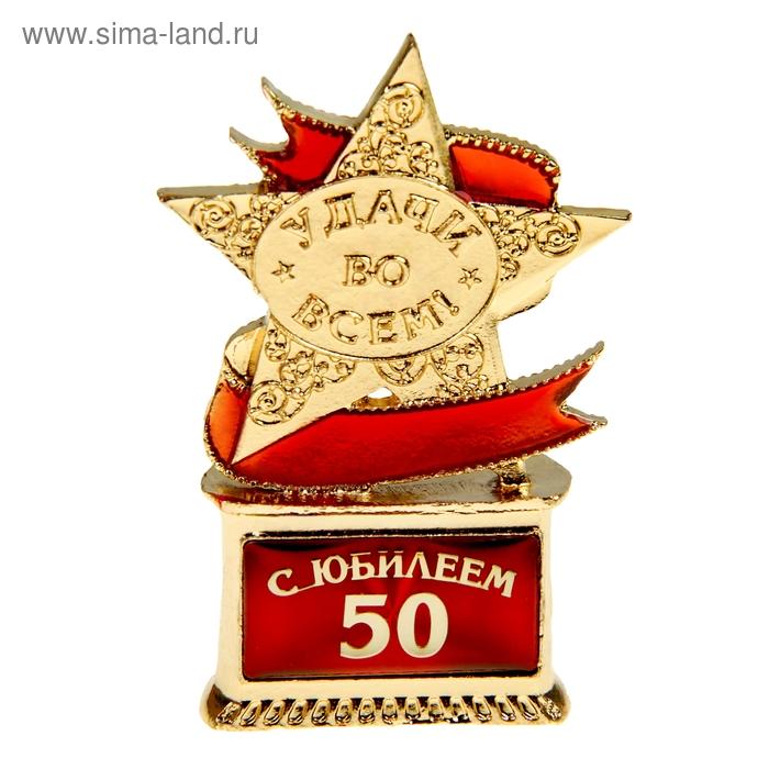"""Фигура - мини звезда """"С Юбилеем 50"""""""