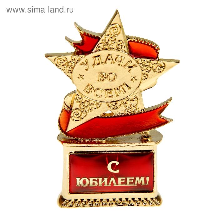 """Фигура - мини звезда """"С Юбилеем!"""""""