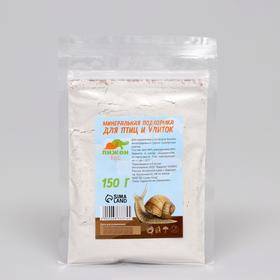 """Минеральная подкормка """"Пижон"""" для птиц и улиток, пакет, 150 г"""