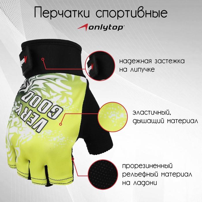 Перчатки спортивные, универсальные, цвет жёлтый