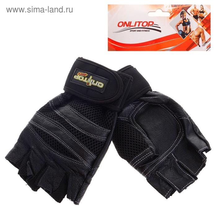 Перчатки для фитнеса SL-11, размер M