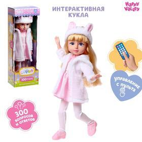 Кукла интерактивная «София», 300 вопросов и ответов на них
