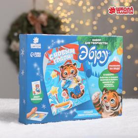 Набор для рисования эбру «С Новым годом! Тигр»