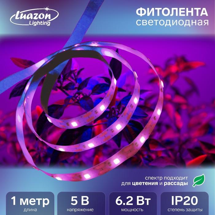 Светодиодная лента для растений Luazon Lighting, 1 м, 6,2 Вт, 60 LED, IP20, USB, 5V