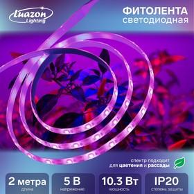 Светодиодная лента для растений Luazon Lighting, 2 м, 10,3 Вт, 120 LED, IP20, USB, 5V