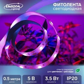 Светодиодная лента для растений Luazon Lighting, дим., 0,5 м, 3,5 Вт, 30 LED, IP20, USB, 5V