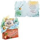 """Открытка подарочная формовая с конвертом """"Котенок с шаром. С Новым годом"""", 14,4 х 17,6 см"""