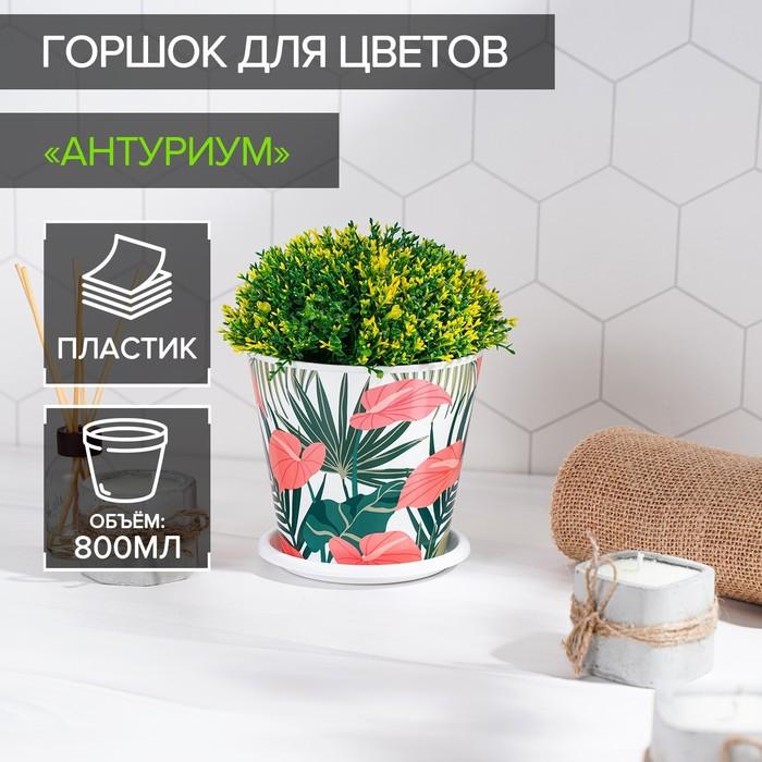 Горшок для цветов Доляна «Антуриум», 800 мл, цвет белый