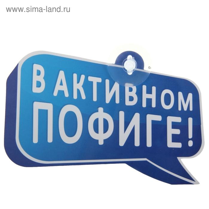 """Табличка на присоске """"В активном пофиге!"""""""