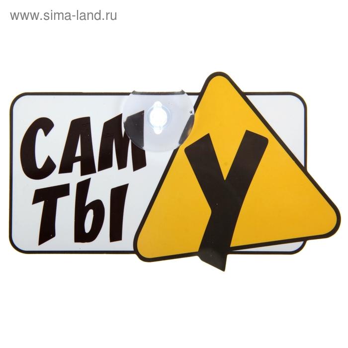 """Табличка на присоске """"Сам ты У"""""""