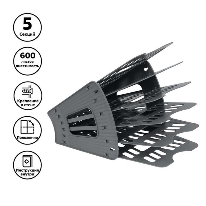 Лоток-веер для бумаг, 6 секций, 5 отделений, серый