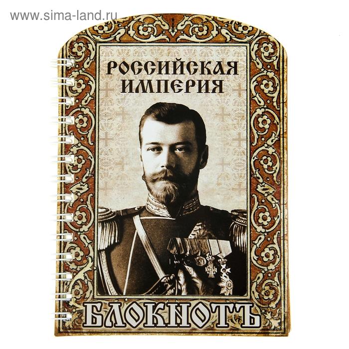 """Блокнот """"Российская империя"""" 50 листов"""