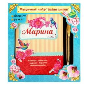 """Подарочный набор """"Марина"""": ручка и блокнот"""