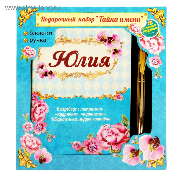 """Набор подарочный 2 в 1 """"Юлия"""": ручка+блокнот"""