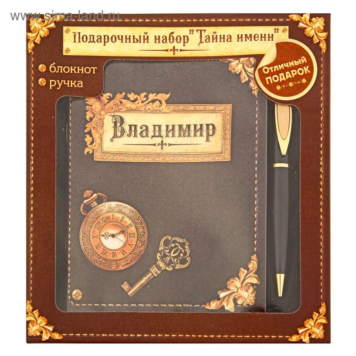 """Набор подарочный 2 в 1 """"Владимир"""": ручка+блокнот"""