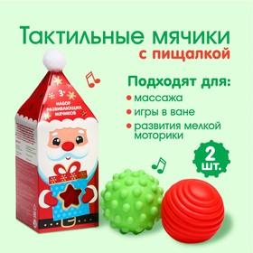 Подарочный набор развивающих тактильных мячиков «Дед Мороз» с помпошкой, 2 шт.