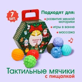 Подарочный набор развивающих тактильных мячиков «Новогодний подарок» 7 шт.