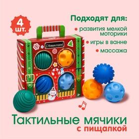 Подарочный набор развивающих тактильных мячиков «Новогодний чемоданчик» 4 шт.