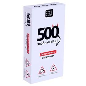 Набор дополнительных карточек к «500 Злобных карт», цвет белый