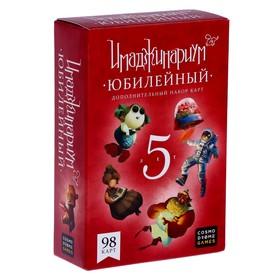 Набор дополнительных карточек к «Имаджинариум 5 лет»