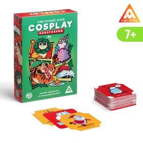 """Карточная игра """"Cosplay"""" новогодний, 120 карт, 7+"""