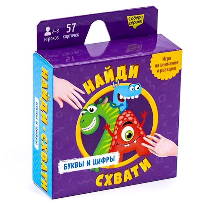 Карточная игра «Буквы и цифры», 57 карточек