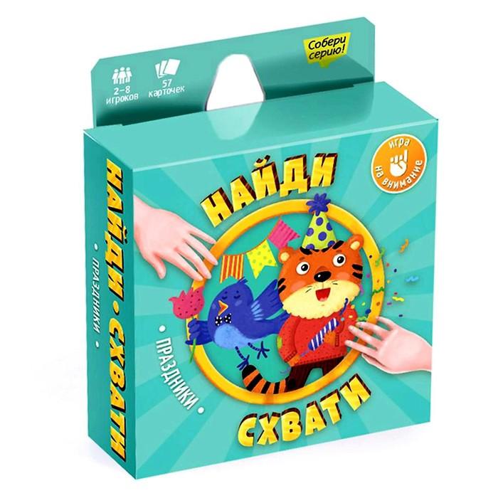 Карточная игра «Праздники», 57 карточек