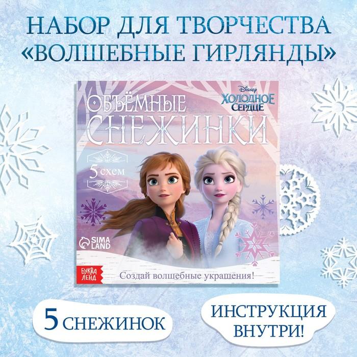 """Набор для творчества """"Объемные снежинки"""", 20 стр, Холодное сердце"""