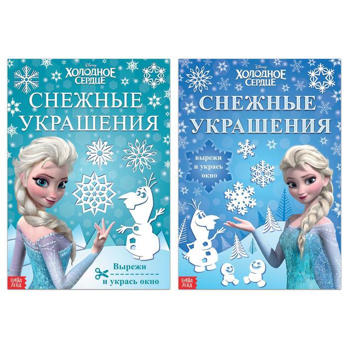 """Набор книжек-вырезалок """"Новогодние украшения"""", 2 шт, 20 стр, Холодное сердце"""