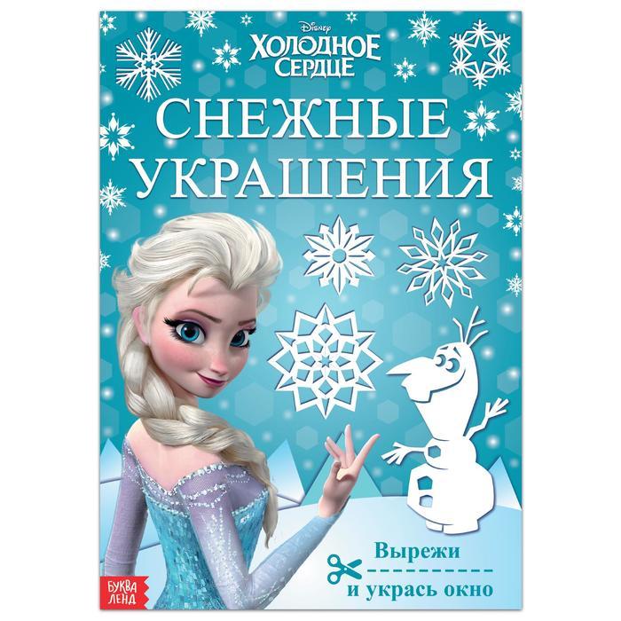 """Набор для творчества """"Снежные украшения"""", 20 стр, Холодное сердце"""