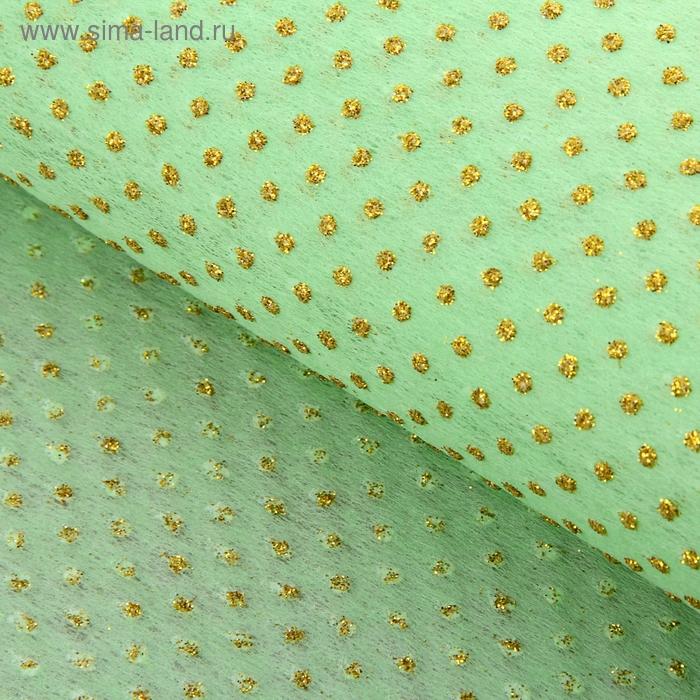 """Флизелин """"Золотые крапинки"""", цвет светло-зеленый"""