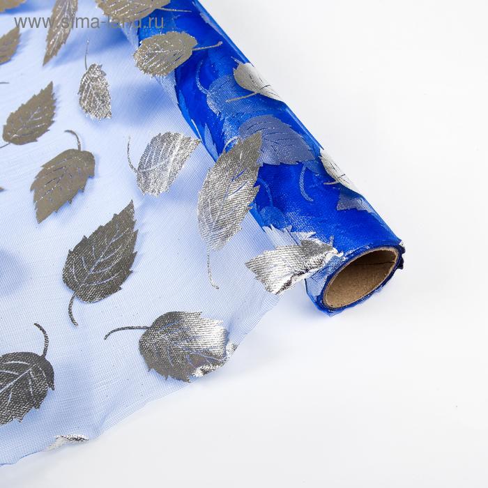 """Органза """"Листья"""", цвет синий"""