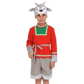 """Карнавальный костюм """"Серенький Козлик"""", маска, рубаха, пояс, шорты, рост 128 см"""