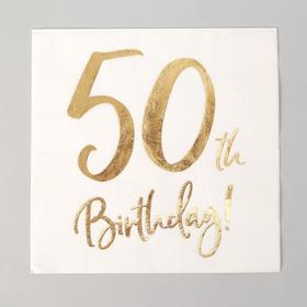 Салфетки бумажные 50 Birthday, белая, 33х33 см, набор 20 шт