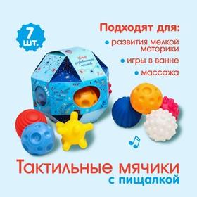 Подарочный набор развивающих мячиков «Ёлочный шар голубой» 7 шт.