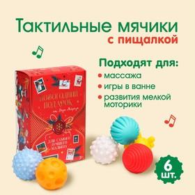 Подарочный набор развивающих мячиков «Волшебная почта» 6 шт.